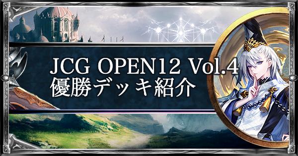 JCG OPEN12 Vol.4 アンリミ大会優勝デッキ紹介