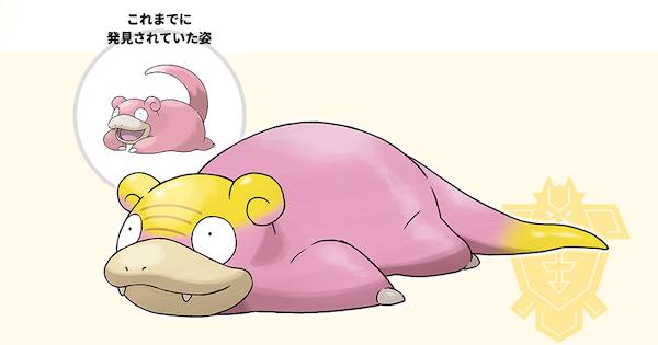 進化 ポットデス