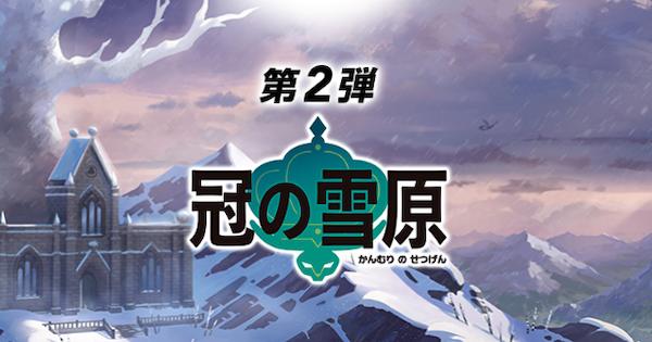 冠の雪原の攻略と伝説ポケモンまとめ   新要素解説