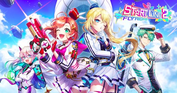 スタートライン2最新情報【チャレンジモード解放!】