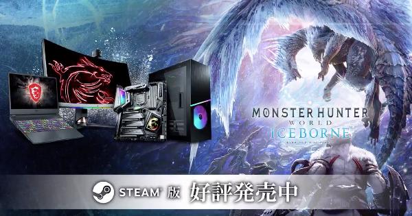 PC(Steam)版の価格と必要スペック   1月10日発売