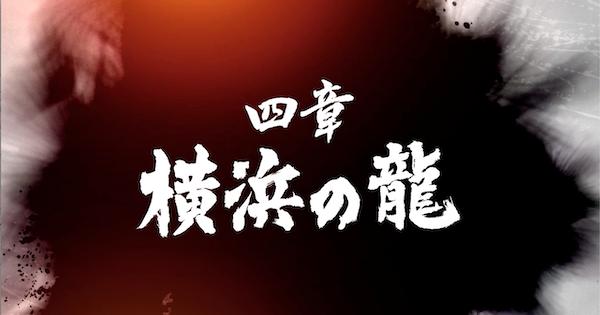 4章「横浜の龍」の攻略チャート