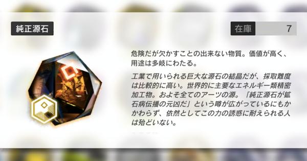純正源石の入手方法とオススメ使い道ランキングを紹介!