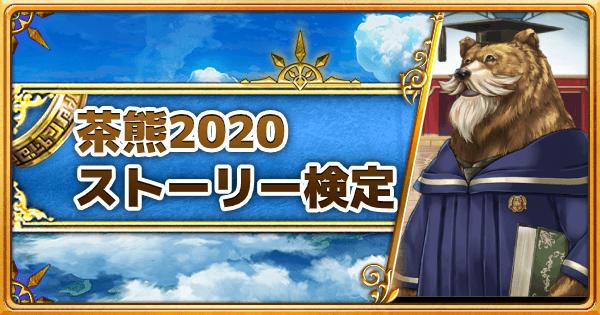 新春茶熊2020ストーリー検定クイズ!全20問!