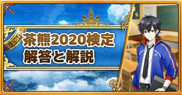 新春茶熊2020ストーリー検定クイズの解答【ネタバレ注意】