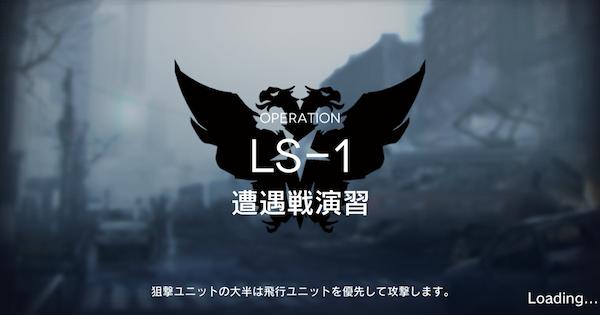 LS-1「遭遇戦演習」の攻略 | 星3評価の取り方