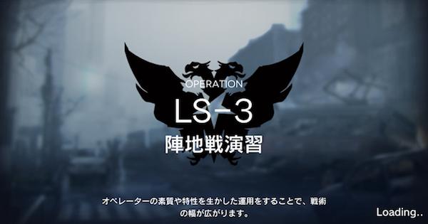 LS-3「陣地戦演習」の攻略 | 星3評価の取り方