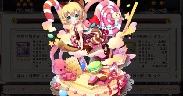 ショコラの評価とおすすめパーティ/使い道