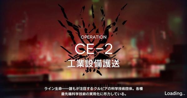 CE-2「工業設備輸送」の攻略 星3評価の取り方
