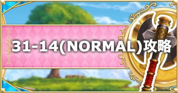 31-14(NORMAL)の攻略要点と敵構成/ドロップ情報