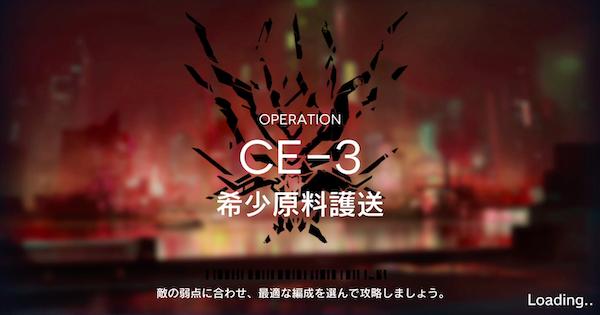 CE-3「希少原料護送」の攻略 星3評価の取り方