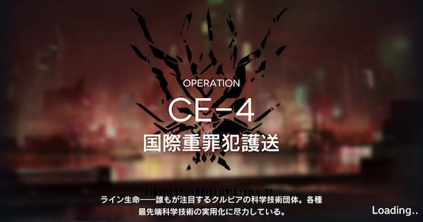 CE-4「国際重罪犯護送」の攻略|星3評価の取り方