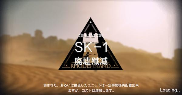 SK-1「廃墟殲滅」の攻略|星3評価の取り方