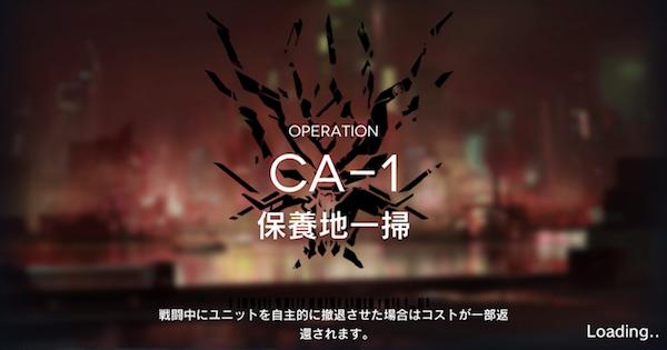 CA-1「保養地一掃」の攻略|星3評価の取り方