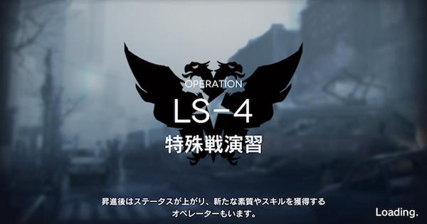 LS-4「特殊戦演習」の攻略   星3評価の取り方