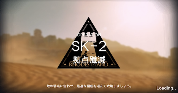 SK-2「拠点殲滅」の攻略 星3評価の取り方