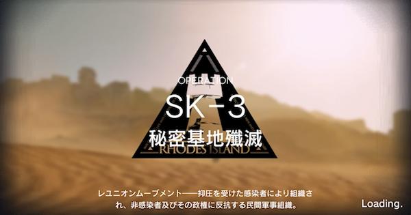 SK-3「秘密基地殲滅」の攻略|星3評価の取り方
