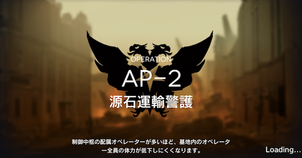 AP-2「源石運輸警護」の攻略 星3評価の取り方