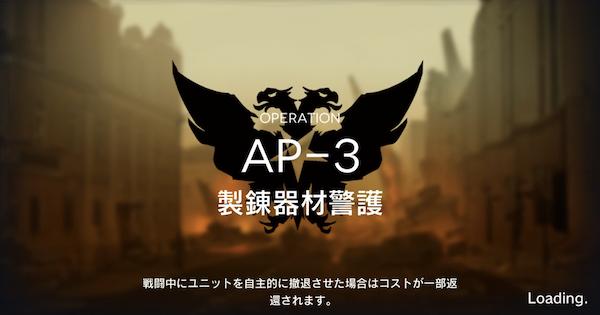 AP-3「製錬機材警護」の攻略 星3評価の取り方