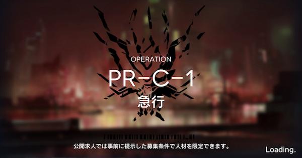 PR-C-1「急行」の攻略 星3評価の取り方