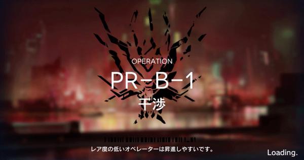 PR-B-1「干渉」の攻略 星3評価の取り方