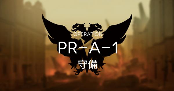 PR-A-1「守備」の攻略 星3評価の取り方