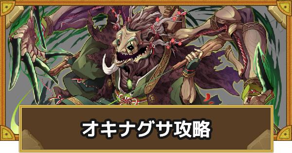 【神】刃殺樹界(オキナグサ)攻略のおすすめモンスター