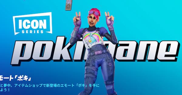 エモート「ポキ」の情報   Pokimane