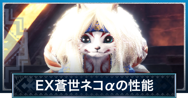 EX蒼世ネコαの見た目と必要素材