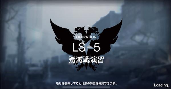 LS-5「殲滅戦演習」の攻略 | 星3評価の取り方