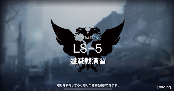 LS-5「殲滅戦演習」の攻略   星3評価の取り方