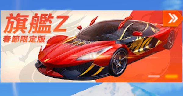 旗艦Z春節限定ガチャシミュレーター