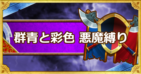 「悪魔系のみで群青と彩色を撃破」ミッション攻略法!