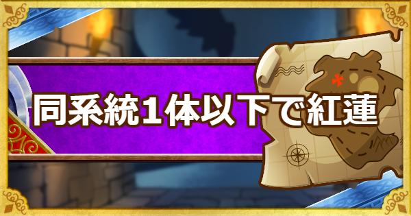 「呪われし魔宮」同系統1体以下で紅蓮の魔屍攻略!