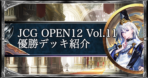 JCG OPEN12 Vol.11 ローテ大会優勝デッキ紹介