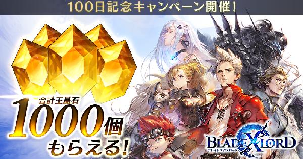 リリース100日記念キャンペーン