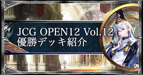 JCG OPEN12 Vol.12 アンリミ優勝デッキ紹介
