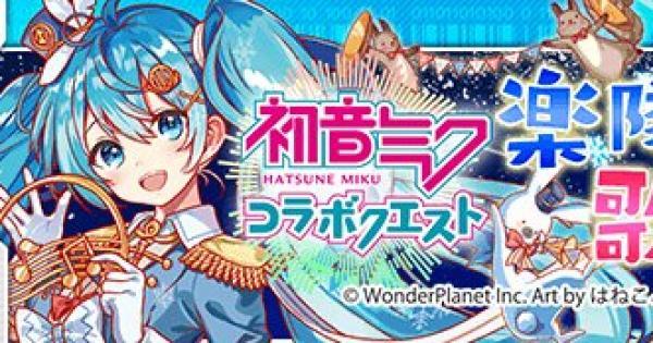 楽隊の歌姫(初音ミク) 攻略   ミクコラボ