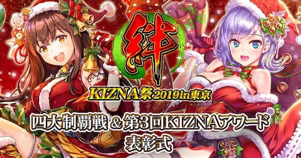 四大制覇戦&第3回KIZNAアワード表彰式!イベントレポート