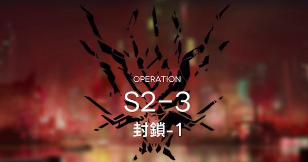 S2-3「封鎖-1」の攻略 星3評価の取り方