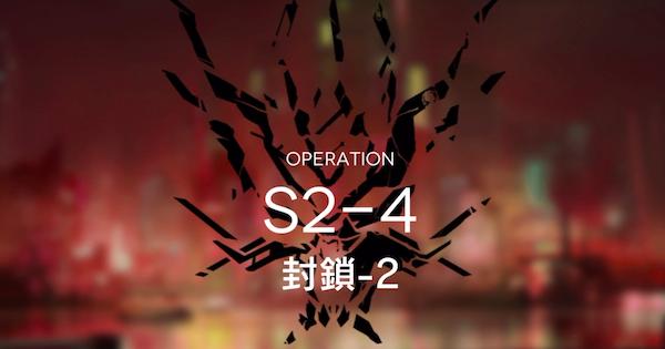 S2-4「封鎖-2」の攻略|星3評価の取り方