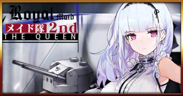 「戦え!ロイヤルメイド隊2nd」イベントの攻略と報酬一覧