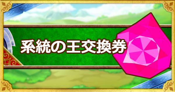 「系統の王交換券」のおすすめモンスターと入手方法!