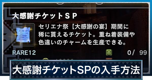 大感謝チケットSPの高速周回方法と必要枚数