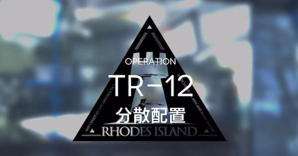 TR-12「分散配置」の攻略|星3評価の取り方