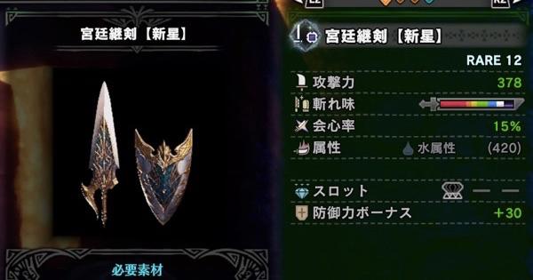宮廷継剣【新星】の性能と必要素材 | ギルドパレス片手剣