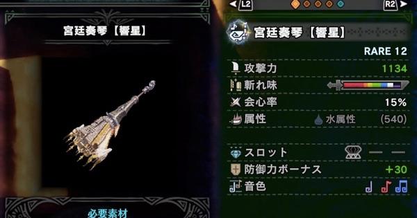 宮廷奏琴【響星】の性能と必要素材   ギルドパレス狩猟笛