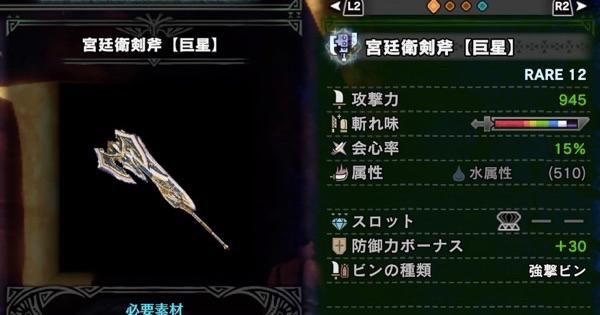 宮廷衛剣斧【巨星】の性能と必要素材   ギルドパレススラアク
