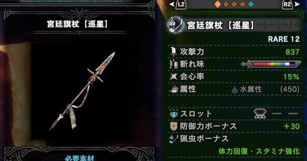宮廷旗杖【巡星】の性能と必要素材 | ギルドパレス操虫棍