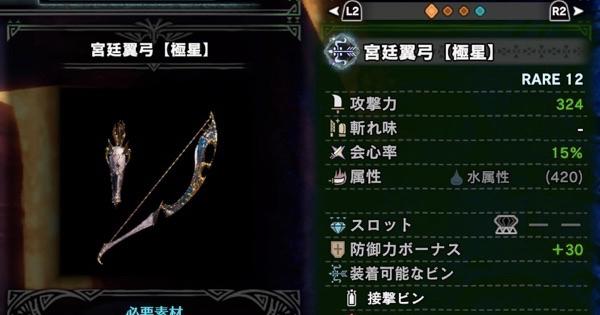 宮廷翼弓【極星】の性能と必要素材   ギルドパレス弓
